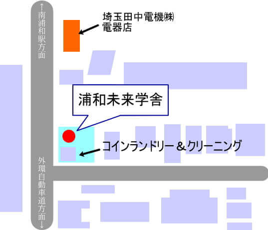 さいたま市南区個人指導浦和未来学舎地図2